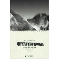 阿瑟・伯格学术荒诞小说系列 涂尔干死了!――社会学理论另类读本(货号:B1) (美)伯格 9787563361762