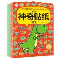 小笨熊神奇贴纸全4册 3-6岁幼儿童早教启蒙认知水果蔬菜动物认物恐龙 儿童左右脑智力开发专注力训练书籍 宝宝动手动脑能