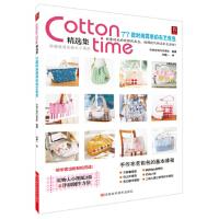 Cotton time精选集:77款时尚简单的布艺包包