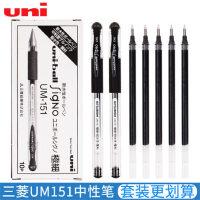 日本三菱笔UNI中性笔UM-151学生0.5考试用黑色水笔0.38mm走珠笔umr-1笔芯签字笔官方旗舰店官网同款