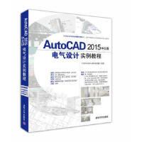 [正版二手旧书9成新]AutoCAD 2015中文版电气设计实例教程,CAD/CAM/CAE技术联盟,清华大学出版社