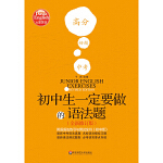 初中生一定要做的语法题(全新修订版)――英语语法练习与测试全书(初中版(【按需印刷】)