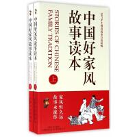 中国好家风故事读本:全2册