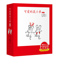 可爱的鼠小弟・精装第一辑(1-6)2020版