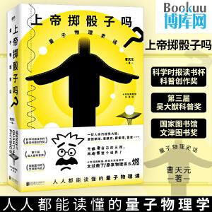 上帝掷骰子吗 量子物理史话 10周年升级版 好看与趣味性兼备科普佳作 中国版《时间简史》科学趣味科幻自然读物书籍