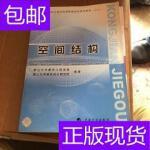 [二手旧书9成新]空间结构 /浙江大学建筑工程学院、浙江大学建筑?