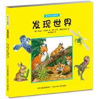 《皮卡西大故事书――发现世界》