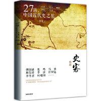 【史客特辑】27站,中国近代史之旅(历史好比演剧,地理就是舞台! 张鸣、解玺璋、马勇、傅国涌、许知远……,20位学者穿