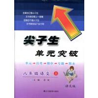 2015秋尖子生单元突破--八年级语文上(语文版)