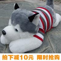毛绒玩具狗大号1.5米1.7米超大号哈士奇公仔抱枕玩偶女生生日礼品