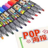 12色油性马克笔彩色双头手绘写pop海报麦克记号笔粗头大头笔套装