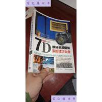 【二手旧书9成新】佳能 EOS 7D数码单反摄影实拍技巧大全 /郐朝怡