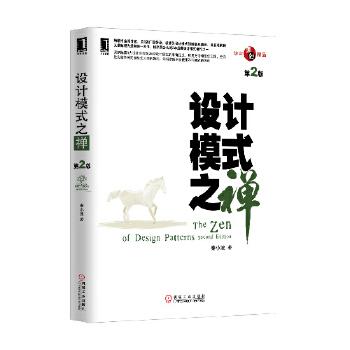 设计模式之禅(第2版)(pdf+txt+epub+azw3+mobi电子书在线阅读下载)