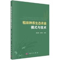 稻田种养生态农业模式与技术