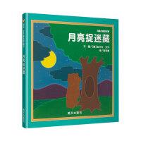 信谊世界精选图画书-月亮捉迷藏