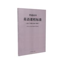普通高中英语课程标准(2017年版2020年修订)