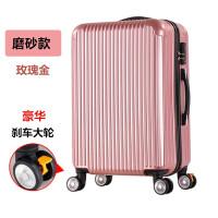 拉杆箱旅行箱24学生行李箱20密码铝框箱男女皮箱子26寸万向轮韩版SN8529