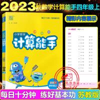 小学数学计算能手四年级上册数学人教版RJ2019秋