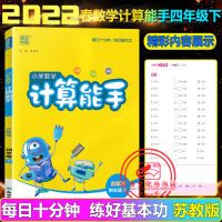 小学数学计算能手四年级下册数学人教版RJ2020春