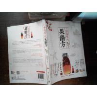 【二手旧书8成新】果醋方 雯婷茜子 电子工业出版社 9787121262487