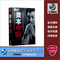 资本中国 翟山鹰(5VCD)正版包票 光盘 光碟 视频资料视频讲座