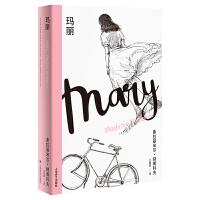 玛丽(纳博科夫精选集第二辑)
