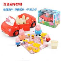 小猪佩琪Peppa Pig佩佩猪粉红猪小妹一家红色跑车过家家儿童玩具(套装包含红色汽车一辆,一家四口手脚可移动公仔一套,敞篷汽车,小零食若干)