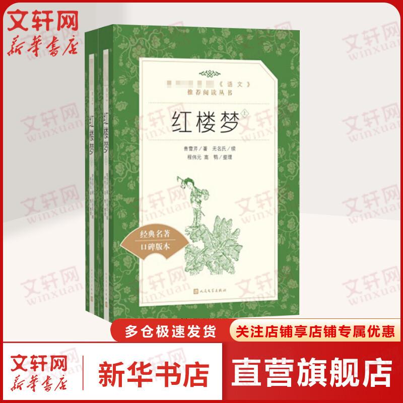 红楼梦(2册) 人民文学出版社 【文轩正版图书】