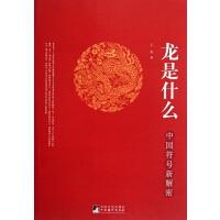 龙是什么(中国符号新解密)