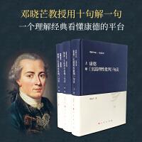 康德《实践理性批判》句读(上中下)邓晓芒教授用十句解一句 一个理解经典看懂康德的平台 西方哲学 康的三大批判 人民出版社