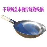 家用炒锅老式纯手工圆底铁锅无涂层燃气灶适用炒菜无油烟不沾大勺