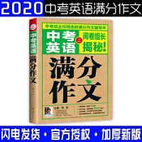 2020新版 开心作文 中考英语满分作文 新版英语作文书初中版 开心作文热点 中学生英语作文大全初一二三七八九年级写作