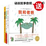 罗力小恐龙绘本系列(全3册)