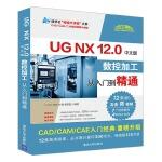 UG NX 12.0中文版数控加工从入门到精通