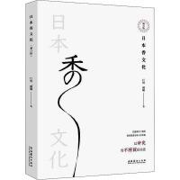 日本香文化 增订版 文化艺术出版社