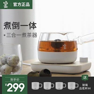 鸣盏 MZ-072T煮茶器玻璃养生壶全自动家用电煮花茶壶小型黑茶多功能茶饮机 一机=电陶炉+泡茶器+公道杯三合一 煮倒一体