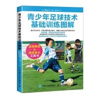 青少年足球技术基础训练图解 校园足球技术实战用书 青少年足球教练 球员家长工具书 青少年足球技术基础训练指南图书籍