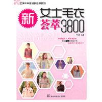手工坊新编织荟萃系列:新女士毛衣荟萃3800