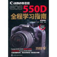 佳能EOS 550D全程学习指南