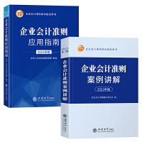 全套2册2021版企业会计准则案例讲解+企业会计准则应用指南立信会计出版社会计科目和主要财务处理基本准则财政部制定培训用