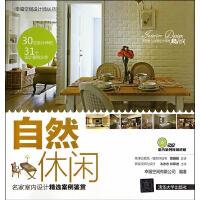 自然休闲:名家室内设计精选案例鉴赏(配光盘)(幸福空间设计师丛书)