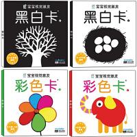 海润阳光・宝宝视觉激发黑白卡・彩色卡(套装共4册)