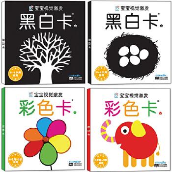 海润阳光·宝宝视觉激发黑白卡·彩色卡(套装共4册) 中国优生优育协会眼防专业委员会联合研发,绿色印刷,安全环保,可放心给宝宝使用!