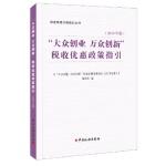 """""""大众创业 万众创新""""税收优惠政策指引(2019年版)"""