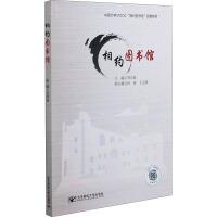 相约图书馆(中国大学MOOC相约图书馆配套教材) 北京邮电大学出版社