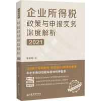 企业所得税政策与申报实务深度解析 2021 中国经济出版社