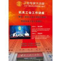 机关工会工作讲座 贯彻机关工会工作暂行条例 创新机关工会工作模式(3DVD)视频光盘影碟片