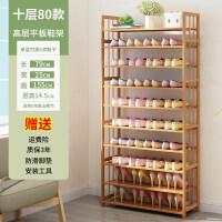 鞋架多层简易防尘家用经济型组装家里人门口小鞋柜实木多功能 十层长80cm平板