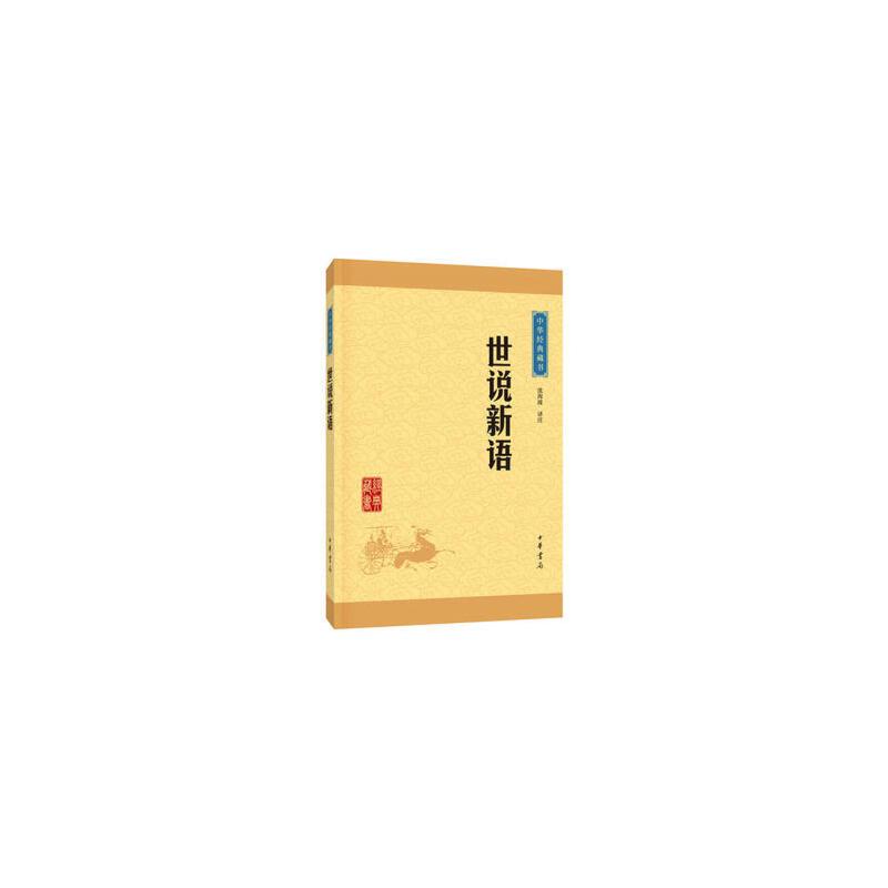 世说新语(中华经典藏书·升级版) 中华书局出版