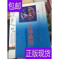 [二手旧书9成新]沧海桑田:历史时期地理环境的渐变与突变 /于希贤